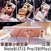 三星 Note8 J7 Pro J3 Pro S8 S8 Plus 手機殼 幸運草小熊支架 水鑽殼 支架 保護殼 訂做 五瓣花