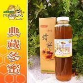 品峻.典藏冬蜜(800g/罐)﹍愛食網