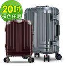 Bogazy 權傾皇者 20吋鋁框編織紋行李箱