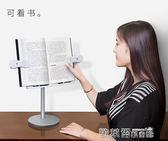 閱讀架子 抬頭看書架讀書架簡易桌上閱讀架成人書夾書靠書立擋撐神器 歐萊爾藝術館