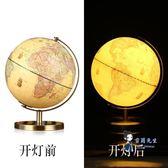 地球儀 金屬復古地球儀高清小號20cm 中號寬25cm美式仿古地圖辦公桌擺件家居裝飾T 2色