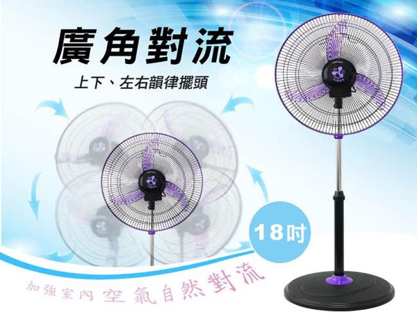 【伍田】18吋360度超廣角循環涼風扇 WT-1811S / 升降立扇