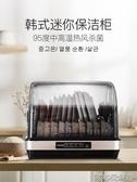 烘干碗筷消毒柜迷你餐具家用商用保潔柜碗柜筷子消毒殺菌臺式小型yyp 220v