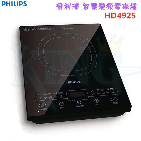 【2018年終特價】飛利浦 HD4925 / HD-4925 PHILIPS (感應觸控式+頂級玻璃整片式) 頂級智慧變頻電磁爐