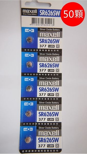 全館免運費【電池天地】MAXELL日本製 手錶電池 鈕扣電池  M377 SR626SW  50顆