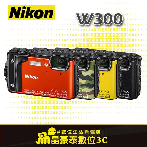 【買就送Tile Pro防丟小幫手和限量拭鏡布!】分期0利率 防水相機 Nikon COOLPIX W300 晶豪泰 公司貨