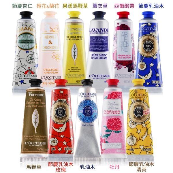 L'OCCITANE 歐舒丹 節慶乳油木護手霜(30ml)+節慶杏仁護手霜(30ml)送禮袋