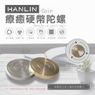 【晉吉國際】 HANLIN-Coin迷你信物療癒硬幣陀螺