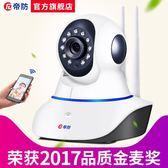 帝防無線攝像頭wifi遠程手機家用監控器高清套裝監視家庭室內隱蔽 享家生活馆