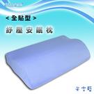 lisan全貼型紓壓安眠記憶枕  100%台灣製造~依照人體頭、頸最服貼的黃金波浪曲線-賣點購物