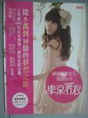 【書寶二手書T8/財經企管_ZCN】網拍創業女王-周品均的東京著衣_周品均
