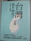 【書寶二手書T9/政治_JSN】台灣會怎麼死_范疇