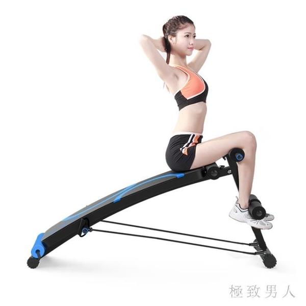 多功能仰臥起坐運動健身器材家用健腹器折疊馬甲線訓練健身仰臥板 LJ5230【極致男人】