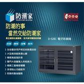 防潮家 電子防潮箱 【D-526C】 585L 電子式防潮箱 超大容量 五年保固到府服務 新風尚潮流