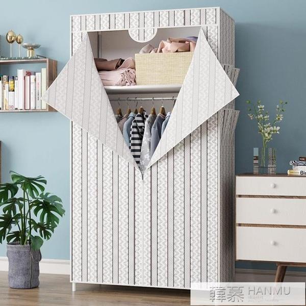 簡易衣櫃兒童出租房用臥室布藝布衣櫃簡約現代組裝收納櫃子小衣櫥  女神購物節 YTL