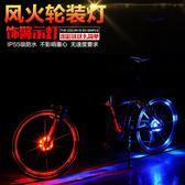 年終鉅惠腳踏車燈夜騎風火輪騎行裝備單車配件套裝山地車輪胎燈車輪裝飾燈 森活雜貨
