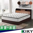 【床組】雙人5尺-【武藏-新色】床頭抽屜加高(床頭箱+床底)~台灣自有品牌-KIKY~Musashi