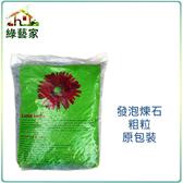 【綠藝家001-A65】發泡煉石-粗粒(約40~50公升)
