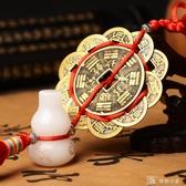 風水閣 純銅錢八帝十帝梅花錢八卦銅錢葫蘆掛件貴人保家居 新年禮物