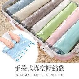 ✿現貨 快速出貨✿【小麥購物】手捲式真空壓縮袋【Y381】手捲式 壓縮袋 旅行袋 真空袋 出國必備