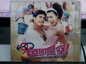 影音專賣店-V32-007-正版VCD*電影【色即是空1】-韓國年度票房總冠軍