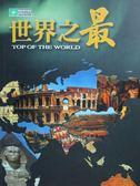 【書寶二手書T3/嗜好_ZAO】世界之最_2005年_原價899
