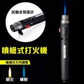 噴槍式打火機 專業焊槍 焊接噴槍 防風打火機 焊接用 瓦斯槍 溫度可達 1300℃(34-407)