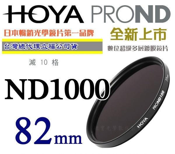 HOYA PROND ND1000 82mm HOYA 最新 Pro ND 減光鏡 公司貨 減10格 贈濾鏡接環