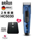 德國百靈BRAUN-電動理髮造型器HC5030 Hair Clipper 公司貨保固 理髮剪髮器 父親節送禮推薦 贈剪髮圍裙
