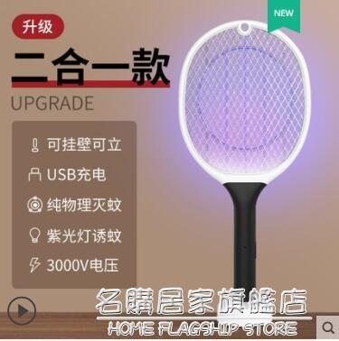 滅蚊拍滅蚊燈二合一超強電蚊子拍蒼蠅拍神器強力電蚊拍充電式家用 NMS名購新品