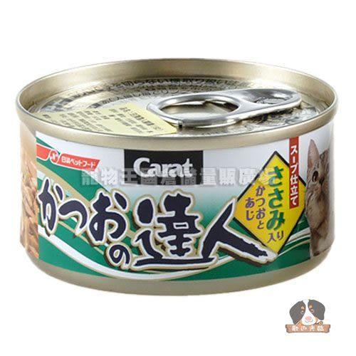【寵物王國】日清達人貓罐-雞肉+竹筴魚+鰹魚80g