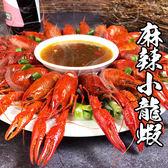 十三香麻辣小龍蝦 1盒組(約23-25隻/900g)(食肉鮮生)