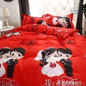 婚慶四件套卡通結婚床上用品情侶床品大紅色床單被套 酷斯特數位3c