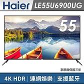 【免運費+安裝】Haier 海爾 55 吋 4KHDR 智慧聯網/智慧聲控 液晶 電視/顯示器 LE55U6900UG