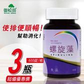 【御松田】螺旋藻錠(600錠x3瓶)~幫助消化可搭配酵素藍藻蘆薈益生菌甲殼素藤黃果白腎豆使用