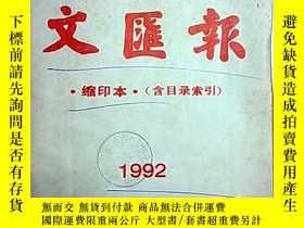 二手書博民逛書店文匯報縮印本罕見(含目錄索引)1992年(10-11)館藏Y11