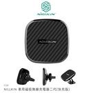 NILLKIN 車用磁吸無線充電器二代 快充版 無線充電+手機支架 無線充電座 無線充電板 無線充電盤