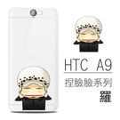 [HTC A9] 捏臉臉系列 超薄TPU 客製化手機殼 喬巴 魯夫 艾斯 羅