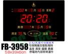 [ 鋒寶 FB-3958 橫式 ] FB3958 LED電子日曆 萬年曆 時鐘 溫度/溼度/國曆/農曆/上下班鬧鈴