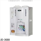 晶工牌【JD-3688】單桶溫熱開飲機