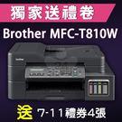 【獨家加碼送400元7-11禮券】Brother MFC-T810W 原廠大連供無線傳真複合機 /適用 BTD60 BK/BT5000 C/M/Y