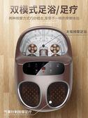 全自動足浴盆器按摩洗腳盆電動加熱泡腳高深桶雙人家用恒溫足療機NMS 喵小姐