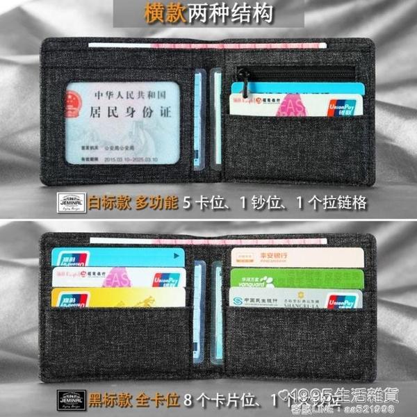 男日韓帆布超薄短款多功能小皮夾青年男生學生簡約時尚潮流布錢夾 1995生活雜貨