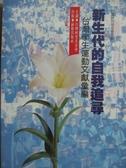 【書寶二手書T9/社會_LBI】新生代的自我追尋-台灣學生運動文獻彙編_1993年