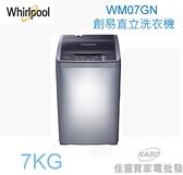 【佳麗寶】-留言享加碼折扣(Whirlpool 惠而浦)7公斤直立式洗衣機【WM07GN 】