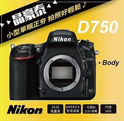尼康 NIKON D750 BODY 單機身 公司貨 晶豪野3C 專業攝影 高雄台南 實體店面