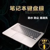 鍵盤貼保護膜通用型聯想華碩小米hp筆記本電腦【雲木雜貨】