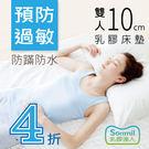 乳膠床墊10cm天然乳膠床墊雙人床墊5尺 sonmil防蟎過敏防水透氣 取代記憶床墊獨立筒彈簧床墊