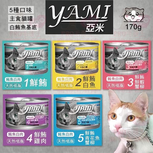 PRO毛孩王【單罐】YAMI 亞米 貓咪白金主大餐 貓罐頭 貓罐 貓主食罐170g
