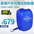 110-220V摺疊烘衣機 懶人烘衣機 烘乾機 攜帶式烘乾機 烘衣 烘棉被